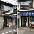 Photos: 麺や ひだまり(文京区)
