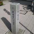 Photos: 10.11.02.旧東海道(品川区北品川1丁目)