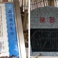 鯨塚(品川区東品川)