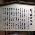 Photos: 14.01.15.品川神社(品川区北品川)