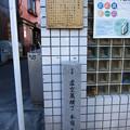 Photos: 12.01.30.旧東海道 ・養願寺参道 虚空蔵横丁(品川区北品川)