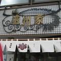 Photos: 10.11.02.旧東海道 品川南本宿(品川区南品川1丁目)