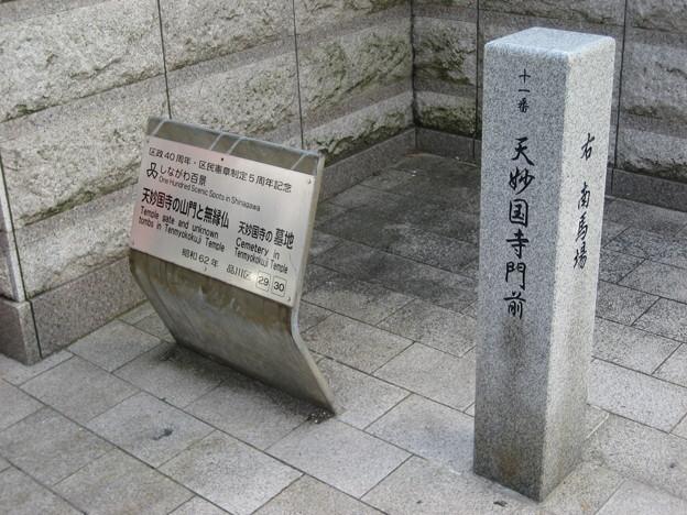 Photos: 10.11.02.旧東海道 天妙国寺門前町(南品川2丁目)