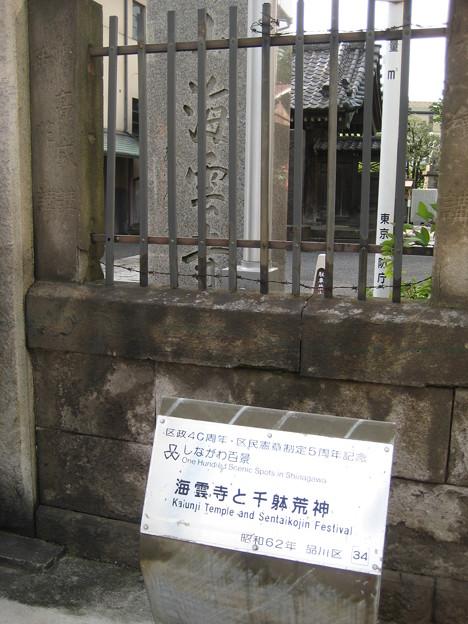 10.11.02.海雲寺(南品川)