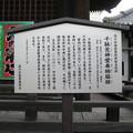 10.11.02.海雲寺(南品川)千躰荒神堂