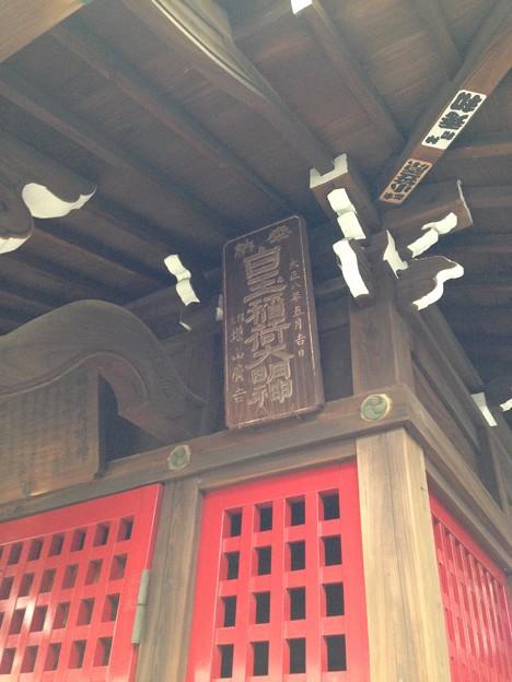 14.01.15白玉稲荷神社(東大井2丁目)