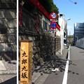 Photos: 12.04.18.妙厳寺 豊川稲荷東京別院(港区元赤坂)九郎九坂