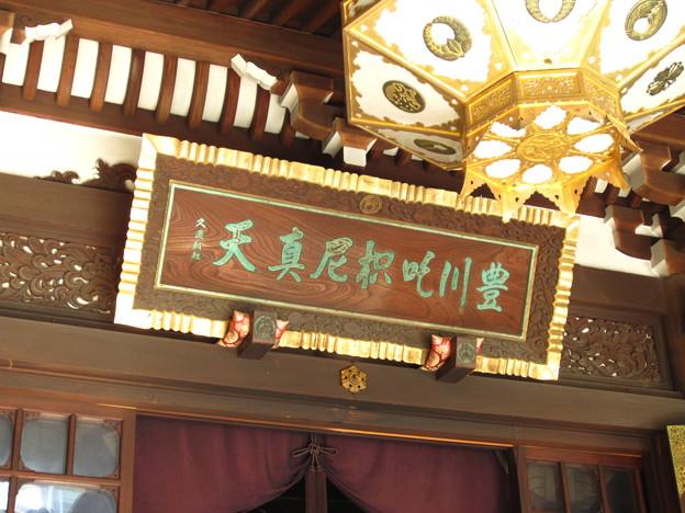 12.04.18.妙厳寺 豊川稲荷東京別院(港区元赤坂)本殿