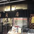 Photos: 妙厳寺 豊川稲荷東京別院境内(港区元赤坂1丁目)家元屋