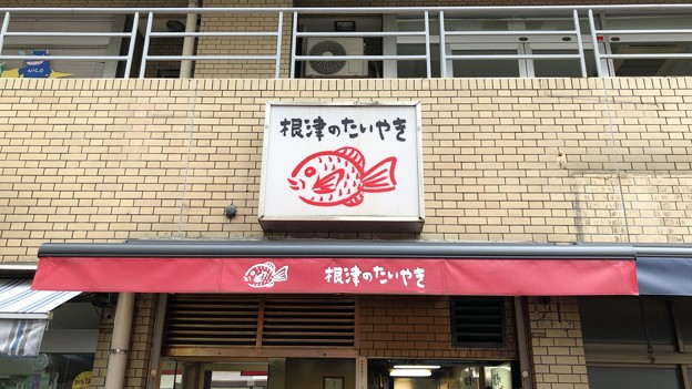 根津のたいやき(文京区)