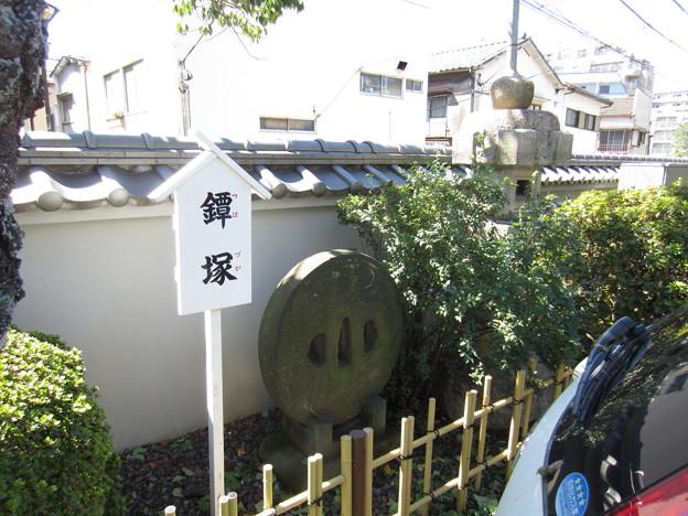 慈眼寺(豊島区)鍔塚
