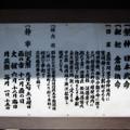 Photos: 大鳥神社 (豊島区雑司が谷)