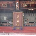 真性寺(豊島区巣鴨)