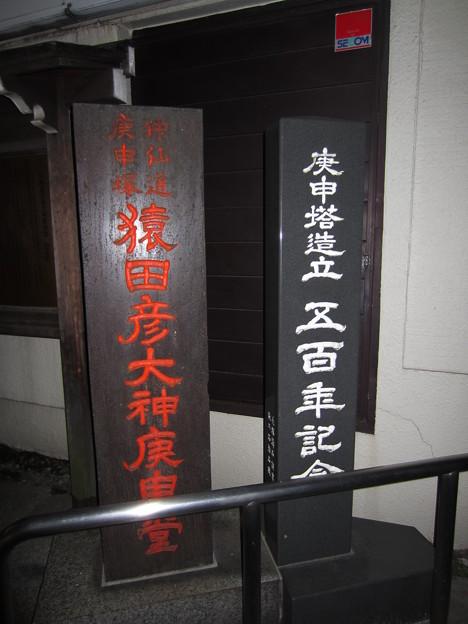 12.03.08.庚申堂 巣鴨猿田彦大神