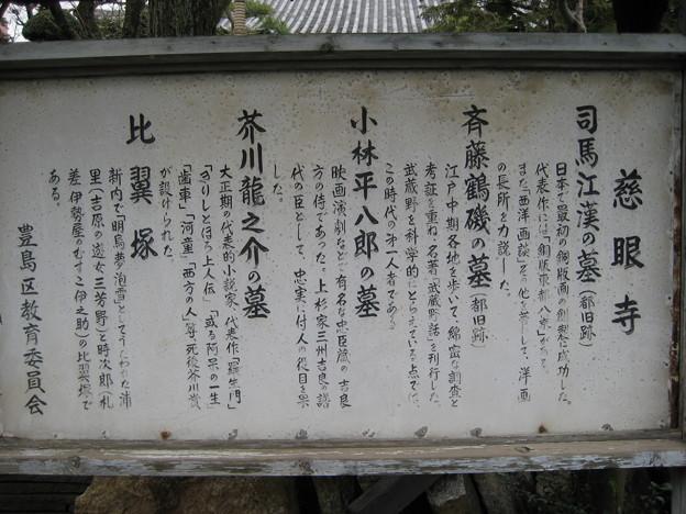 慈眼寺(巣鴨)