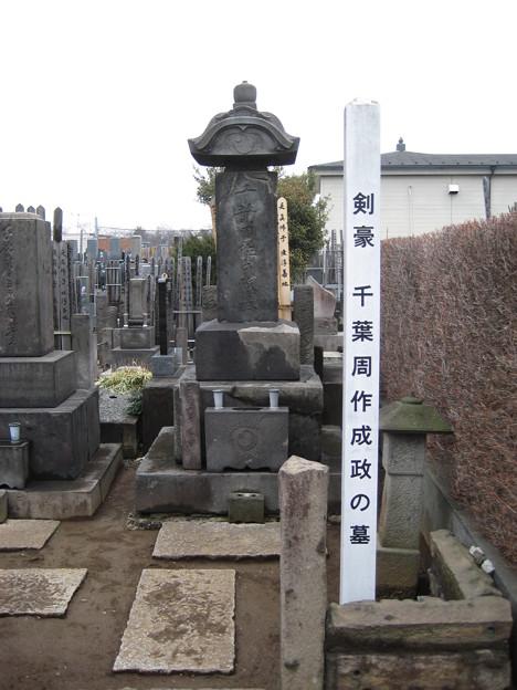 本妙寺(巣鴨)千葉周作墓