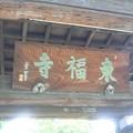 東福寺(中野区江古田)山門