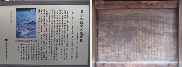 装束稲荷神社(東京都北区)