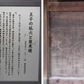 Photos: 装束稲荷神社(東京都北区)