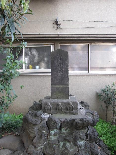 八雲神社(北区中十条)天明四年庚申塔