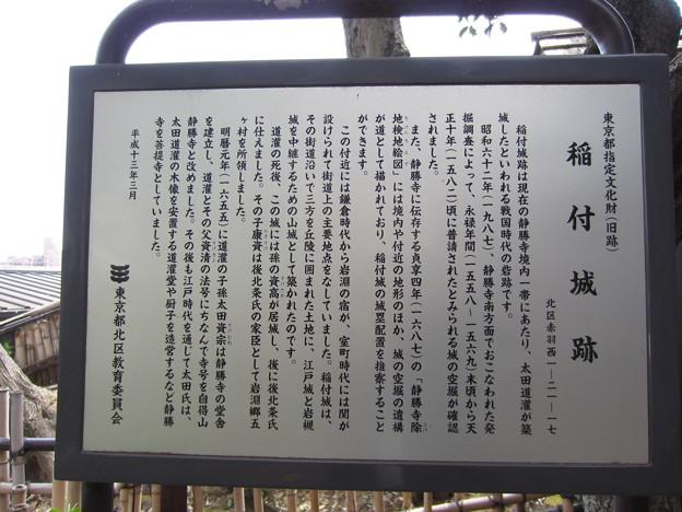 稲付城/静観寺(北区西赤羽)