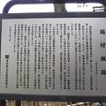 稲付城/静勝寺(北区西赤羽)