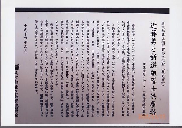 05.03.03.寿徳寺境外墓地 近藤勇と新選組供養塔(東京都北区)