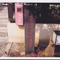 05.03.03.板橋宿 平尾脇本陣・豊田家屋敷跡