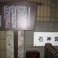Photos: 11.01.31.板橋中宿(板橋区)水村玄洞宅跡