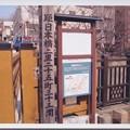 05.03.03.板橋(東京都板橋区)