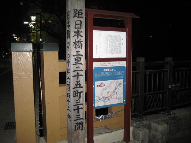 Photos: 11.01.31.板橋(東京都板橋区)