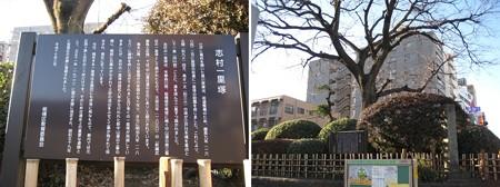 志村一里塚(板橋区志村)