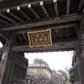 Photos: 東高野山 妙楽院 長命寺 (練馬区高野台)東門
