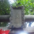 12.05.16.武蔵野稲荷神社(練馬区栄町)高天原!?