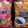 Photos: 買い過ぎたつまみー( ・∀・)っ凵凵c(・∀・ )