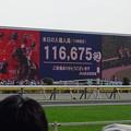 Photos: 東京競馬場ターフビジョン(日本ダービー当日・本馬場入場後)