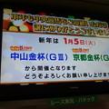 Photos: 中山競馬場場内テレビ(東芝製 レグザ)