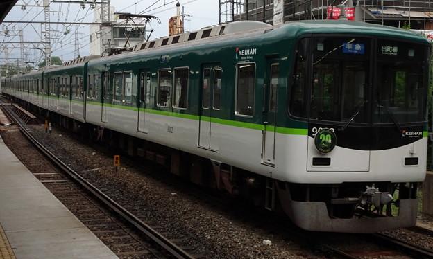 京阪電車9000系
