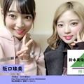 Photos: w17阪口珠美03鈴本美愉