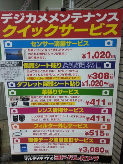ヨドバシ新宿店  カメラ クリニーング してくる。