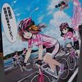 南鎌倉高校 女子自転車部 アキバ放置自転車禁止キャンペーン