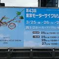 東京モーターサイクルショー到着? アニメジャパンは隣だったw