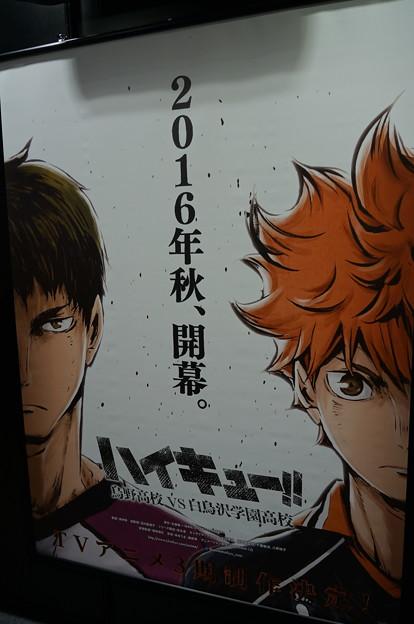 アニメジャパン2016 ハイキュー!! 3期 2016年 秋 開幕。