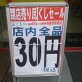 Photos: BOOK OFF 相模原店 閉店セール 全品30円