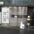 Photos: 町田 名店 胡心房 初めて食べにキタ~\(^o^)/