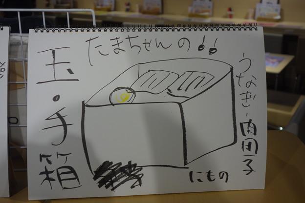 スロウスタート 伊藤彩沙さん考案メニュー  たまちゃんの!! 玉●手箱