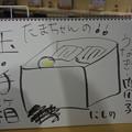 写真: スロウスタート 伊藤彩沙さん考案メニュー  たまちゃんの!! 玉●手箱
