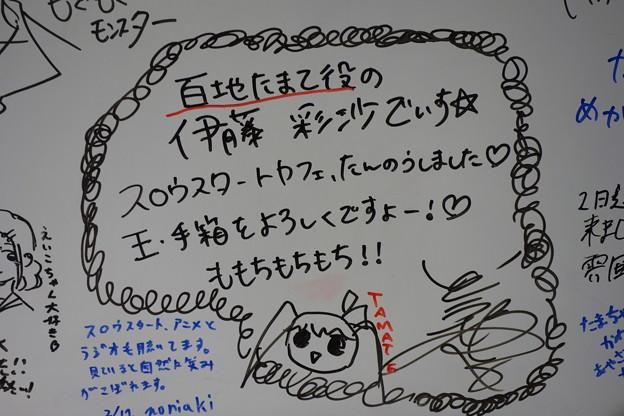 スロウスタート カフェ たまて役 伊藤彩沙さんサイン入り寄せ書き
