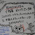 写真: スロウスタート カフェ たまて役 伊藤彩沙さんサイン入り寄せ書き