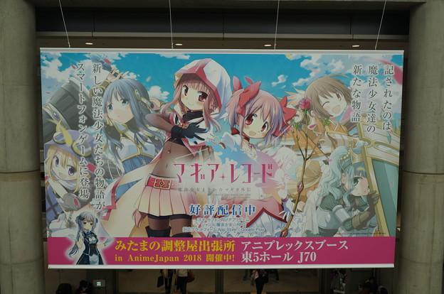 アニメジャパン2018 マギアレコード 広告フラッグ